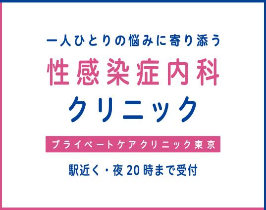 一人ひとりの悩みに寄り添う 性感染症内科クリニック プライベートケアクリニック東京 駅近く・夜20分まで受付