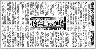 日刊スポーツインタビュー「感染3週間後に『初期硬結