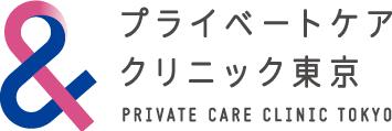 性感染症内科クリニック プライベートケアクリニック東京